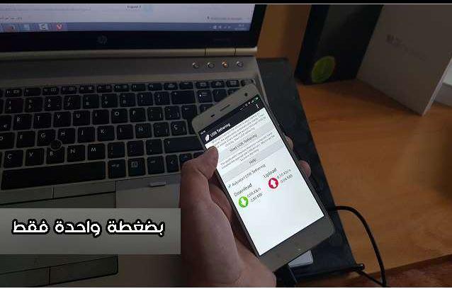 توصيل انترنت الهاتف الى اللاب عن طريق كابل USB