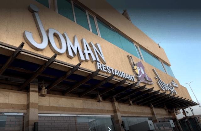 مطعم جومان
