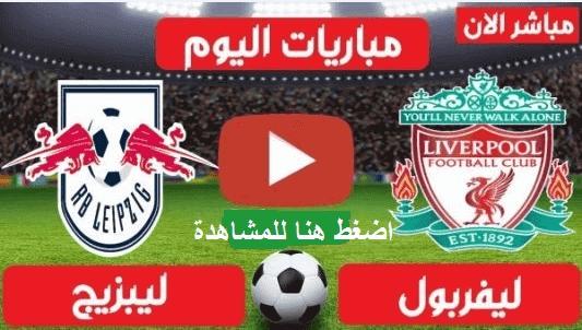 مشاهدة مباراة ليفربول و لايبزيج اليوم بث مباشر 16-2-2021 في دوري أبطال أوروبا