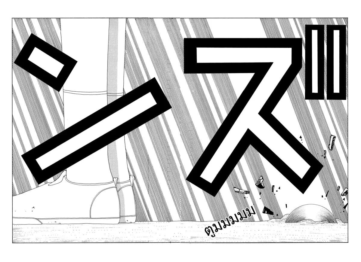 อ่านการ์ตูน Tanikamen ตอนที่ 19.5 หน้าที่ 9