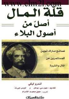 كتاب أندرو ليكي pdf