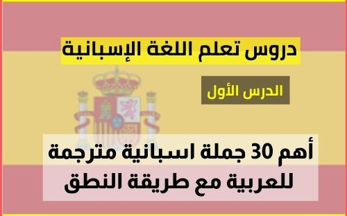 جمل اسبانية مترجمة للعربية مع طريقة نطقها