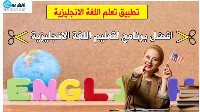 تطبيق تعلم اللغة الانجليزية - افضل برنامج لتعليم اللغة الانجليزية