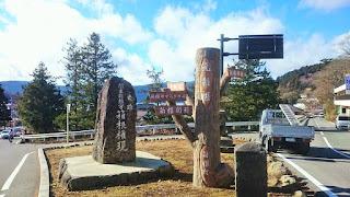 箱根権現の二差路にある石の標識