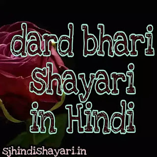 Dard bhari shayari in hindi for broken heart