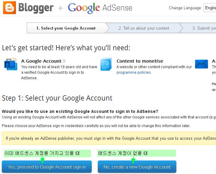 구글블로그 사용법: 블로그와 애드센스 연동하기(associating)