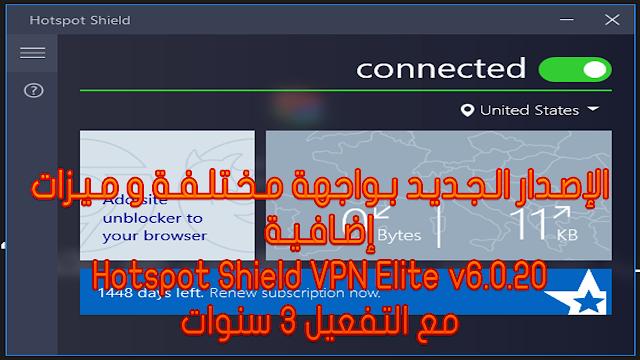 الإصـدار الـجـديـد بـواجهة مـخـتلـفـة و مـيـزات إضـافـيـة Hotspot Shield VPN Elite