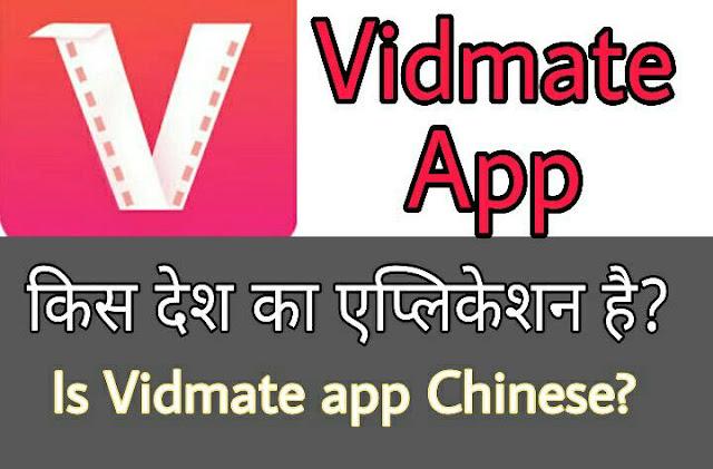 Vidmate App किस देश का है