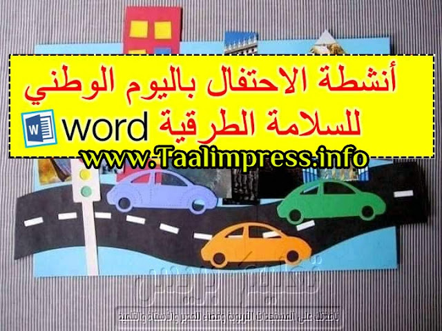 أنشطة الاحتفال باليوم الوطني للسلامة الطرقية word