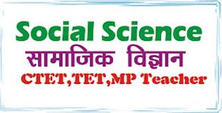 CTET social Science Notes PDF in Hindi