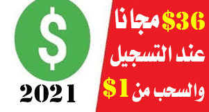 الربح من الانترنت 36$ مجانا عند التسجيل والسحب من 1$ فقط - الربح من الانترنت للمبتدئين