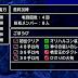 【DQ11/ドラクエ11】『練武討魔行』「最終試練」の倒し方、PT構成、攻略方法など【第1戦/第2戦/第3戦/第4戦】
