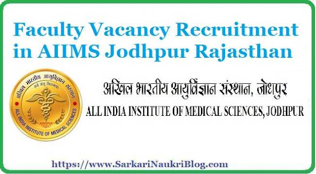 AIIMS Jodhpur Faculty Sarkari Naukri Vacancy Recruitment