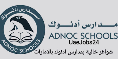 وظائف مجموعة مدارس ادنوك بالامارات راتب ل7000درهم