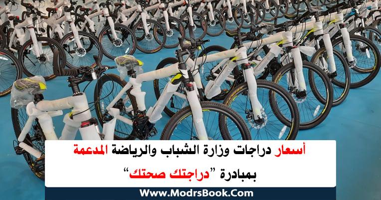 أسعار دراجات وزارة الشباب والرياضة المدعمة بمبادرة دراجتك صحتك