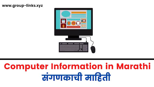 Computer Information in Marathi | संगणकाची माहिती