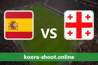 بث مباشر مباراة جورجيا واسبانيا اليوم بتاريخ 28-03-2021