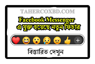 Facebook Messenger এ যুক্ত হয়েছে নতুন ফিচার | New Feature of Messenger