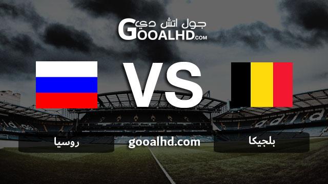 مشاهدة مباراة بلجيكا وروسيا بث مباشر اليوم اونلاين 21-03-2019 في التصفيات المؤهلة ليورو 2020