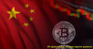 60 криптобирж манипулируют рынком