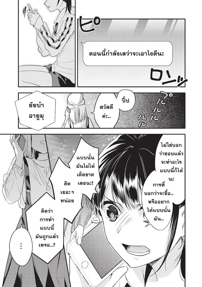Oji-san ga Joshi sei ni Warui Koto wo Oshieru Hanashi - หน้า 5