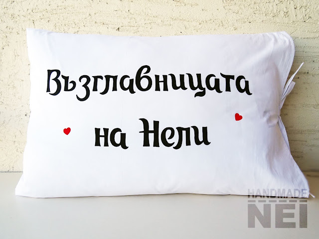 "Handmade Nel: Калъфка за възглавница ""Обичам те, мамо"""