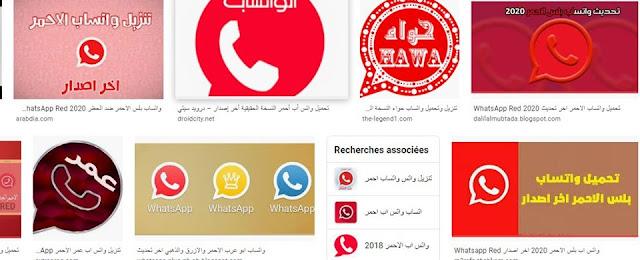 واتساب احمر تطبيق الواتساب الأحمر واتساب احمر 2020
