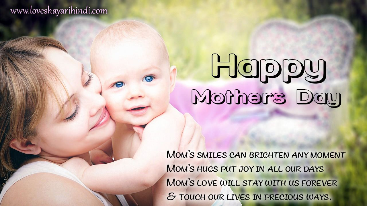 Happy Mothers Day SMS In English |