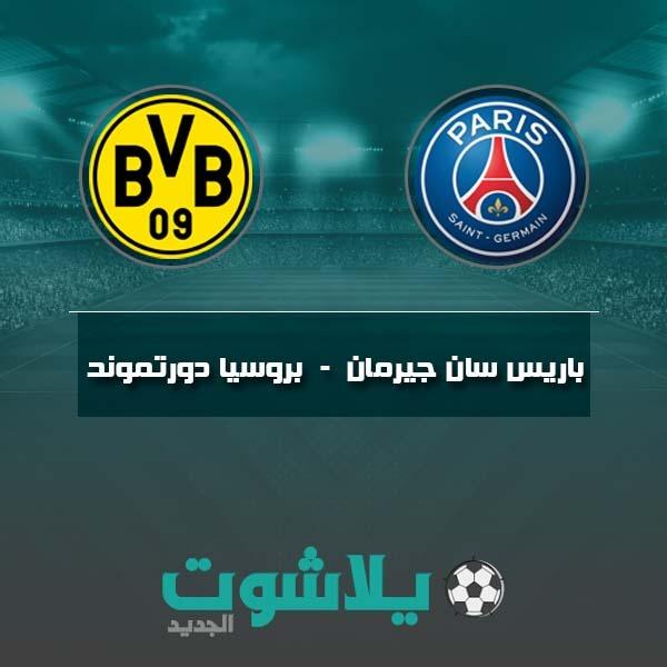 مشاهدة مباراة باريس سان جيرمان وبروسيا دورتموند بث مباشر اليوم 11-03-2020 في دوري أبطال أوروبا