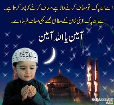 Ramadan Mubarak wishes For Massages: amen or Allah ameen