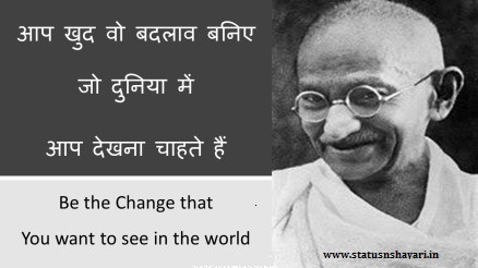 Gandhi Jayanti par Messages in Hindi
