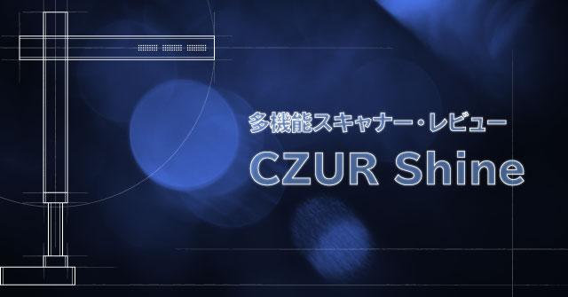 CZUR Shine 1台3役!多機能オーバーヘッドスキャナ・レビュー