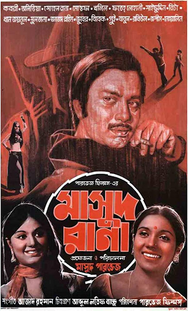 "Masud Rana is an action thriller Bengali language film directed by Masud Parvez Sohel Rana in 1974. Sohel Rana has also produced and starred in this film. Its production work is started in 1973. Then Sohel Rana acted in Masud Rana film playing the role of the hero of the film. Since then he has taken the name Masud Rana for his stage name. Mostly, He has been known in Dhallywood film industry as Masud Rana. He acted over 200 Bengali films.    Plot Summary  Masud Rana is a manager of the Bangladesh International Trading Corporation, Dhaka. He visits to Cox's Bazaar in office holidays for vacation. He gets in the hotel of Thirugonosompondomuthiuniner Pillai. Masud Rana fights with Birbardhan for harassing a woman, Lina, Pillai's wife and gets him out of the restaurant. But he did not know that Birbardhan is the activist of gangster Raghunath Sardar. Raghunath Sardar is the most powerful gangster there. Pillai and Lina tell Masud Rana to stay there house and they will find a bride for him. Suddenly Bighnoraj comes to Masud to rescue him from Raghunath Sardar. Raghunath bets against Bighnoraj 10 lac Taka in wresting. Masud Rana is agreed to wrestle for Bighnoraj with Hambantota the wrestler of Raghunath Sardar. But Raghunath warns Masud not to win in the wrestling otherwise he will be killed. But Masud Rana wins in the wrestling. A couple Kumar Samiji and Rita were enjoying the wrestling at the stadium. Rita starts to like Masud for his wresting skills. After a while she can know that Raghunath wants to kill him. So she and her husband rescue him and are going to take him to their casino house but Kumar is dead by road accident. Masud and Rita are alive but Masud loses his former memory and go to the Golden casino. Kumar was the owner of the 5 world famous casinos. It is one of them. But Rita is tempted to be the owner of those. So since then she starts conspiracy. But Kumar gave his all properties to his own daughter Subita before dying. Mr. Hulugal can know the real identity of Masud Rana from Raghunath over phone. So, Rita kills the manager Hulugal. She makes Masud the new manager and gives his name Notoraj Hikka so that the police cannot identify the truth. Besides, the police inspector Bijoy Sena Nayek is very tempted on money. So he releases any cases for money. Masud has no former memories and Rita uses him on her own way and does not tell his real identity. One day Masud visits the sea banks and finds Subita. She everyday comes near the bank and draws her arts. Slowly they start to love each other. One day suddenly, real Notoraj Hikka comes at the Golden casino. Rita manages all the matters. She names Notoraj Hikka to Nagraj Hikka, Notoraj's elder brother. Rita wants Masud to be her player and if anyone comes between them, she will kill her. One day Rita can know that Masud loves Subita Kumar's former daughter. So she starts conspiracy with Masud and after coming from Ratnapur, she will make Notoraj the new manager. Knowing her conspiracy, Masud transfers Kumar's money. Masud plans to take Subita to Dhaka but he causes an accident and gets back the former memories of his first accident. But he cannot remember the medium memories of the two accidents. At last he can remember Subita's song when a singer was singing the same song.  Mr. Notoraj Hikka's gangsters lift Subita. Hikka warns Masud to give Kumar's money to him otherwise he will rape Subita with his gangsters. But Masud shoots Hikka and rescues Subita.    Direction:  Masud Parvez Sohel Rana starred, produced and simultaneously directed this film. It is an action thriller film. In 1970s, there are some classical films which are dramatic or comedy or tragic. But Masud Rana (1974) is one of the best action thrillers during that moment. He keeps a main character's role and he is the hero of the film like the superhero of the some English films. Masud Parvez directed the film in some creative ways.    Casting:  The big media performers of Bangladesh like, Khalil, Golam Mostafa, Sohel rana, Kabori Sarwar and some others have starred in this film.  Sohel Rana as Masud Rana  Kabori Sarwar as Subita  Olivia as Rita  Khan Joinul as Thirugonosompondomuthiuniner Pillai  Khalil as Notoraj Hikka  Fateh Lohani as Raghunath  Golam Mostafa as Hulugal  Abdur Razzak as Club singer (guest appearance)  Saifuddin as police officer Bijoy Sena Nayek  And some others have starred.    Story and Screenplay  Actually, Masud Rana is fictional character originated in 1966 by the great writer Qazi Anwar Hussain. Qazi Anwar Hussain is a famous writer of Bangladesh. Specially, he is famous for his Masud Rana Character. There have been written over 450 series under Masud Rana character. Still now, this kind of series is published under Sheba Prokashoni, Bangladesh. It is like Ian Fleming's Zames Bond series. Masud Rana film is created based on the story titled ''Bishmaron'' (Amnesia). It is the 11th story of the series and was first published in 1967. Qazi Anwar Hussain wrote the dialogue, screenplay from his novel. It is a great story.    Sound and Music  There is a famous song in this film titled ""Monero Ronge Rangabo, Bonero Ghum Bhangabo''. The famous playback singer Selina Azad sang the song for the film. Azad Rahman the lyricist played an important role in music department. Besides, the whole background sound of the film is like it is a spy thriller. It is the main role of the film. The background sound helped the film to understand it at easy way and become more meaningful.    Lighting  There are some night scenes in the film. Camera does not see anything without light. So, in the night scenes, the director has used lighting in the film. It helped to create meaningful shape and model of the subject. It creates shadow which helps to make shape for the subject too.    Filming Location  There are some locations where the whole film was captured. T.S.C, University of Dhaka and Atomic Energy Commission, Dhaka and the last place is Cox's Bazaar, Bangladesh. But most of the scenes of the film are shot in Cox's Bazaar.    Cinematography  The cinematography of the film consists of the lighting system, the camera works, the framing, taking shots in different and creative angles. Camera operation of the film is suitable for the film like as an action thriller film. There are verities within the shots. There are different kinds of shots which help the audiences to attract them. The use of light is very good. The framing of the scenes are very creative. It looks like it was the golden time for the Bengali film.    Make up and Costume  Selection of costumes for the artists is very difficult work. But the Director Masud Rana has chosen the costumes in a very creative way. For examples, the dresses of the casino dancers, the dress of the wrestlers, the dress of police officer according to his designation and other artist's dresses and make up.    Editing  A creative plan can make a film good to the audiences 'Masud Rana' is also like that. The editing system of the film is another achievement for the director. In which way a director want his film to show to the audiences, an editor has to do in such way. So, the director has to plan at first. Then the editor edits it. The editing system of the film is very good work. It has created a meaningful language which is an audiovisual direction. Specially, it has a good story which has helped the director to create such a good film. Masud Rana is a black and white film. But it has an influence on the audiences.      In a word, Masud Parvez Sohel Rana has acted in over 200 films. Many of them he directed himself and produced himself. But he selected the story of the film in his favorite list. So he was tempted to make it and it becomes a good film. Masud Parvej Sohel Rana and Kabori Sawar in Masud Rana (1974) Movie      Masud Rana is an action thriller Bengali language film directed by Masud Parvez Sohel Rana in 1974. Sohel Rana has also produced and starred in this film. Its production work is started in 1973. Then Sohel Rana acted in Masud Rana film playing the role of the hero of the film. Since then he has taken the name Masud Rana for his stage name. Mostly, He has been known in Dhallywood film industry as Masud Rana. He acted over 200 Bengali films.    Plot Summary  Masud Rana is a manager of the Bangladesh International Trading Corporation, Dhaka. He visits to Cox's Bazaar in office holidays for vacation. He gets in the hotel of Thirugonosompondomuthiuniner Pillai. Masud Rana fights with Birbardhan for harassing a woman, Lina, Pillai's wife and gets him out of the restaurant. But he did not know that Birbardhan is the activist of gangster Raghunath Sardar. Raghunath Sardar is the most powerful gangster there. Pillai and Lina tell Masud Rana to stay there house and they will find a bride for him. Suddenly Bighnoraj comes to Masud to rescue him from Raghunath Sardar. Raghunath bets against Bighnoraj 10 lac Taka in wresting. Masud Rana is agreed to wrestle for Bighnoraj with Hambantota the wrestler of Raghunath Sardar. But Raghunath warns Masud not to win in the wrestling otherwise he will be killed. But Masud Rana wins in the wrestling. A couple Kumar Samiji and Rita were enjoying the wrestling at the stadium. Rita starts to like Masud for his wresting skills. After a while she can know that Raghunath wants to kill him. So she and her husband rescue him and are going to take him to their casino house but Kumar is dead by road accident. Masud and Rita are alive but Masud loses his former memory and go to the Golden casino. Kumar was the owner of the 5 world famous casinos. It is one of them. But Rita is tempted to be the owner of those. So since then she starts conspiracy. But Kumar gave his all properties to his own daughter Subita before dying. Mr. Hulugal can know the real identity of Masud Rana from Raghunath over phone. So, Rita kills the manager Hulugal. She makes Masud the new manager and gives his name Notoraj Hikka so that the police cannot identify the truth. Besides, the police inspector Bijoy Sena Nayek is very tempted on money. So he releases any cases for money. Masud has no former memories and Rita uses him on her own way and does not tell his real identity. One day Masud visits the sea banks and finds Subita. She everyday comes near the bank and draws her arts. Slowly they start to love each other. One day suddenly, real Notoraj Hikka comes at the Golden casino. Rita manages all the matters. She names Notoraj Hikka to Nagraj Hikka, Notoraj's elder brother. Rita wants Masud to be her player and if anyone comes between them, she will kill her. One day Rita can know that Masud loves Subita Kumar's former daughter. So she starts conspiracy with Masud and after coming from Ratnapur, she will make Notoraj the new manager. Knowing her conspiracy, Masud transfers Kumar's money. Masud plans to take Subita to Dhaka but he causes an accident and gets back the former memories of his first accident. But he cannot remember the medium memories of the two accidents. At last he can remember Subita's song when a singer was singing the same song.  Mr. Notoraj Hikka's gangsters lift Subita. Hikka warns Masud to give Kumar's money to him otherwise he will rape Subita with his gangsters. But Masud shoots Hikka and rescues Subita.     Masur Rana (1974) Bangla Movie Poster    Direction:  Masud Parvez Sohel Rana starred, produced and simultaneously directed this film. It is an action thriller film. In 1970s, there are some classical films which are dramatic or comedy or tragic. But Masud Rana (1974) is one of the best action thrillers during that moment. He keeps a main character's role and he is the hero of the film like the superhero of the some English films. Masud Parvez directed the film in some creative ways.    Casting:  The big media performers of Bangladesh like, Khalil, Golam Mostafa, Sohel rana, Kabori Sarwar and some others have starred in this film.  Sohel Rana as Masud Rana  Kabori Sarwar as Subita  Olivia as Rita  Khan Joinul as Thirugonosompondomuthiuniner Pillai  Khalil as Notoraj Hikka  Fateh Lohani as Raghunath  Golam Mostafa as Hulugal  Abdur Razzak as Club singer (guest appearance)  Saifuddin as police officer Bijoy Sena Nayek  And some others have starred.    Story and Screenplay  Actually, Masud Rana is fictional character originated in 1966 by the great writer Qazi Anwar Hussain. Qazi Anwar Hussain is a famous writer of Bangladesh. Specially, he is famous for his Masud Rana Character. There have been written over 450 series under Masud Rana character. Still now, this kind of series is published under Sheba Prokashoni, Bangladesh. It is like Ian Fleming's Zames Bond series. Masud Rana film is created based on the story titled ''Bishmaron'' (Amnesia). It is the 11th story of the series and was first published in 1967. Qazi Anwar Hussain wrote the dialogue, screenplay from his novel. It is a great story.    Sound and Music  There is a famous song in this film titled ""Monero Ronge Rangabo, Bonero Ghum Bhangabo''. The famous playback singer Selina Azad sang the song for the film. Azad Rahman the lyricist played an important role in music department. Besides, the whole background sound of the film is like it is a spy thriller. It is the main role of the film. The background sound helped the film to understand it at easy way and become more meaningful.    Lighting  There are some night scenes in the film. Camera does not see anything without light. So, in the night scenes, the director has used lighting in the film. It helped to create meaningful shape and model of the subject. It creates shadow which helps to make shape for the subject too.    Filming Location  There are some locations where the whole film was captured. T.S.C, University of Dhaka and Atomic Energy Commission, Dhaka and the last place is Cox's Bazaar, Bangladesh. But most of the scenes of the film are shot in Cox's Bazaar.    Cinematography  The cinematography of the film consists of the lighting system, the camera works, the framing, taking shots in different and creative angles. Camera operation of the film is suitable for the film like as an action thriller film. There are verities within the shots. There are different kinds of shots which help the audiences to attract them. The use of light is very good. The framing of the scenes are very creative. It looks like it was the golden time for the Bengali film.    Make up and Costume  Selection of costumes for the artists is very difficult work. But the Director Masud Rana has chosen the costumes in a very creative way. For examples, the dresses of the casino dancers, the dress of the wrestlers, the dress of police officer according to his designation and other artist's dresses and make up.    Editing  A creative plan can make a film good to the audiences 'Masud Rana' is also like that. The editing system of the film is another achievement for the director. In which way a director want his film to show to the audiences, an editor has to do in such way. So, the director has to plan at first. Then the editor edits it. The editing system of the film is very good work. It has created a meaningful language which is an audiovisual direction. Specially, it has a good story which has helped the director to create such a good film. Masud Rana is a black and white film. But it has an influence on the audiences.      In a word, Masud Parvez Sohel Rana has acted in over 200 films. Many of them he directed himself and produced himself. But he selected the story of the film in his favorite list. So he was tempted to make it and it becomes a good film.    Watch the movie 'Masud Rana' (1974) here..."