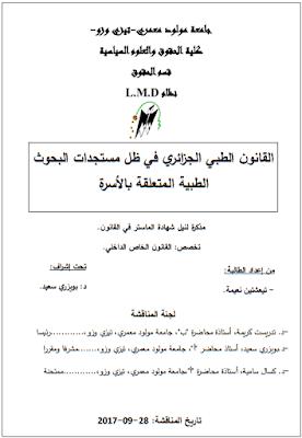 مذكرة ماستر: القانون الطبي الجزائري في ظل مستجدات البحوث الطبية المتعلقة بالأسرة PDF
