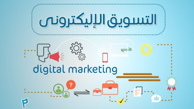 خطة التسويق الاحترافية الالكترونية | طريق التسويق الالكترونى الناجح