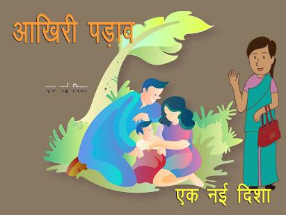 AAKHIRI PADAV HINDI STORY part 1 - EK NAI DISHA