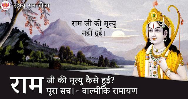 श्री राम जी की मृत्यु का सच
