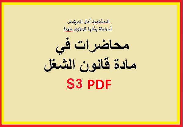 القانون الاجتماعي S3 PDF قانون الشغل