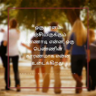 Friendship  tamil quotes