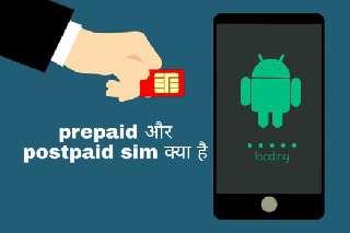 prepaid or postpaid sim kya hota hai