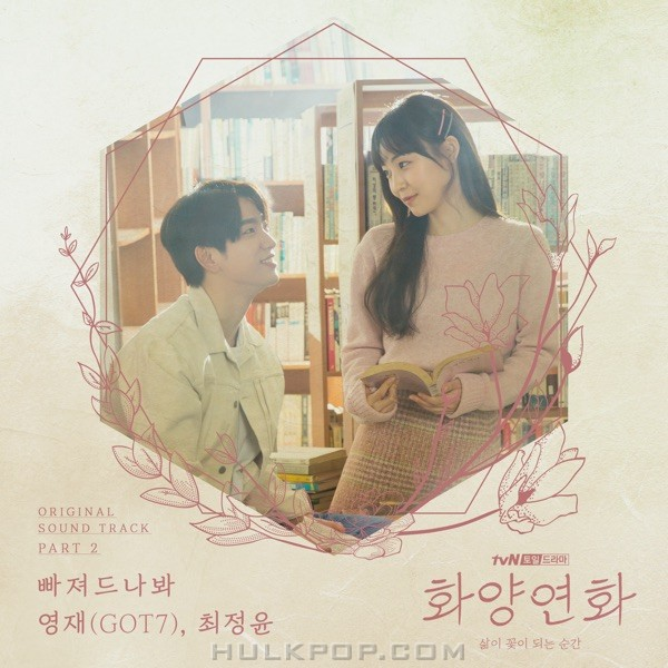 YOUNGJAE & Choi Jungyoon – When My Love Blooms OST Part 2