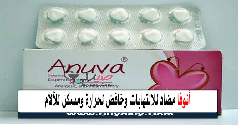 أنوفا Anuva مضاد للالتهابات وخافض للحرارة ومسكن للآلام الجرعة والسعر في 2021