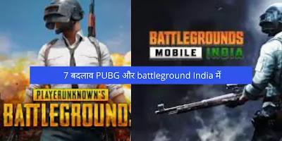 7 बदलाव PUBG और battleground India में    pubg mobile battleground india download करने से पहले इन बातो को जान ले।