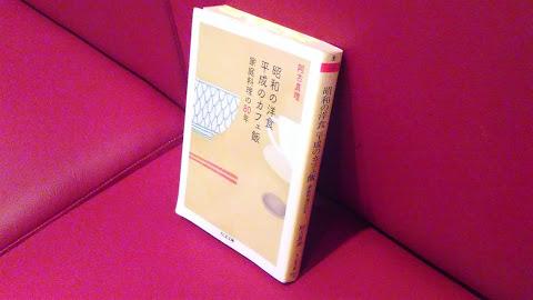 『昭和の洋食 平成のカフェ飯 家庭料理の80年』(阿古真理)