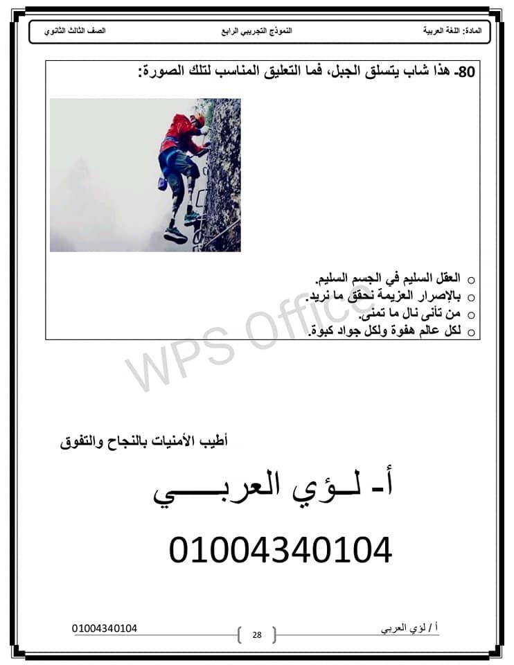 امتحان لغة عربية شامل مطابق لأقرب توقع للثانوية العامة 2021 28