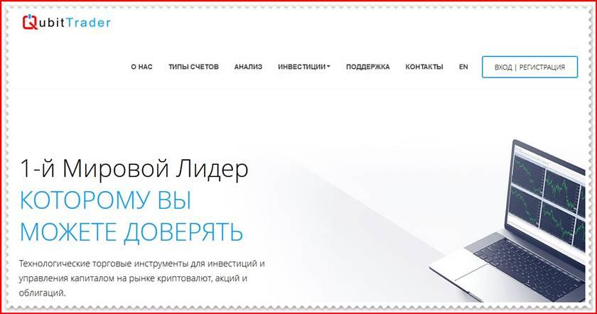 Мошеннический сайт qubittrader.com – Отзывы, развод! Компания Qubit Trader мошенники
