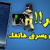 احذر قبل أن يسرق هاتفك الأندرويد !