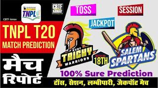 TNPL T20 18th Match Salem vs Ruby Who will win Today 100% Match Prediction