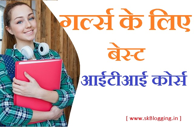 ITI Courses For Girl