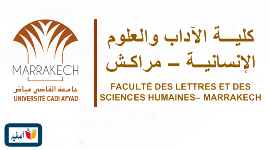 افتتاح التسجيل بأسلاك الماستر بكلية الاداب و العلوم الانسانية - مراكش  برسم السنة الجامعية 2019-2020